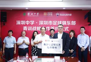 深足俱樂部與深圳中學共建U12梯隊