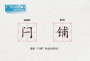 """廣東話百科:閂鋪(遇到""""閂鋪""""你會失望嗎?)"""