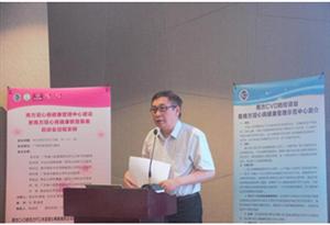 """全國首個互聯網""""冠心病患者終身管理項目""""在廣州啟動"""