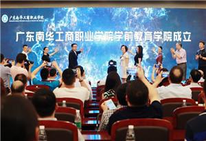 廣東南華工商職業學院學前教育學院挂牌成立