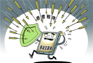 120個竊取用戶個人信息的惡意程序變種被發現 已感染用戶近3萬個