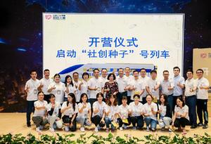 2019中國公益慈善項目大賽百強榜公布