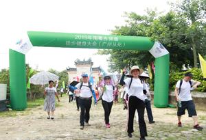 南粵古驛道徒步健身大會在從化舉行