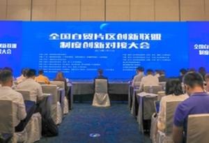 前海召開全國自貿片區創新聯盟制度創新對接大會