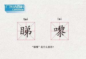 """廣東話百科:睇嚟(""""睇嚟""""是什麼意思?)"""