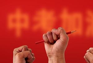 廣州中考獨立批錄取1620人