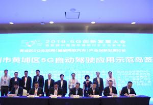 廣州市黃埔區將打造5G車聯網先導區