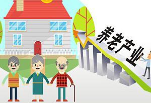 廣州將舉辦第三屆老年健康産業博覽會