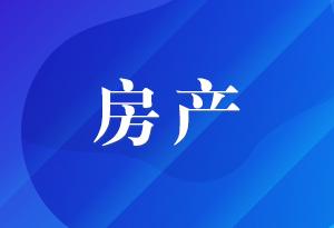 廣州非住宅存量房可申請改造為租賃住房