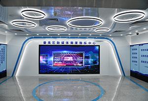 廣州市番禺區融媒體中心正式運行