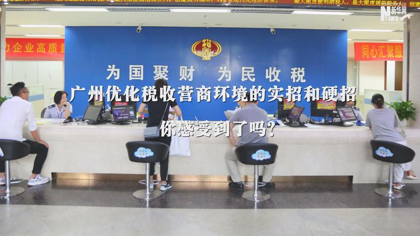廣州優化稅收營商環境的實招和硬招 你感受到了嗎?