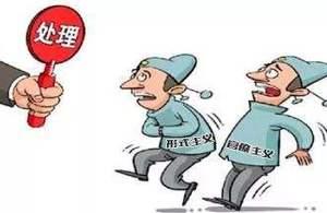 廣東通報5起形式主義、官僚主義典型問題