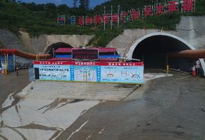 雲茂高速金林特長隧道左洞貫通