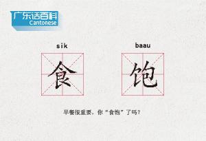 """廣東話百科:食飽(早餐很重要,你""""食飽""""了嗎?)"""