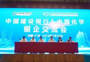 中國化學工程集團有限公司與中國建設銀行舉辦銀企交流會