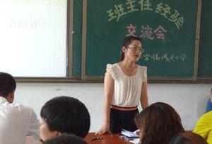廣東省新增78位中小學名班主任