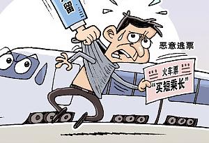 """鐵路公安機關嚴厲打擊""""買短乘長""""偷逃票款行為"""