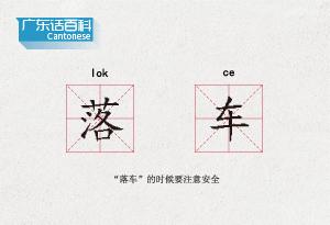 """廣東話百科:落車(""""落車""""的時候要注意安全)"""