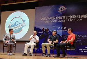 2019年全國戶外安全教育巡回講座在廣州舉行