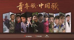 《青年強•中國強》人物紀錄片8月1日晚首播