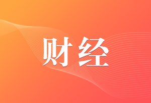廣州上半年合同外資同比增長14.1%,實際使用外資增長8.2%