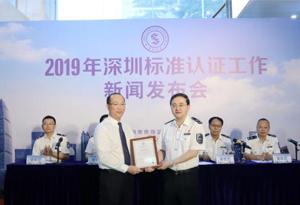 深圳頒發首張地方性物業服務認證證書