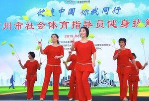 2019廣州市全民健身日暨第十五屆體育節啟動