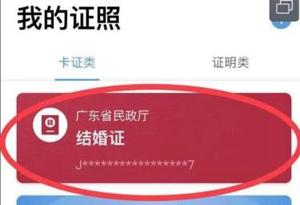 """七夕節別再猶豫 快跟她來""""粵省事""""刷臉領證"""