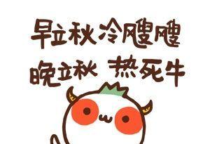 """""""晚立秋,熱死牛"""" 今明兩天廣東高溫雷雨相伴"""