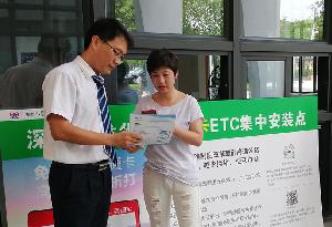 廣東新增25個城區集中安裝點 ETC辦理一站式完成