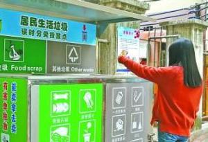 廣州發布最新版居民家庭生活垃圾分類投放指南