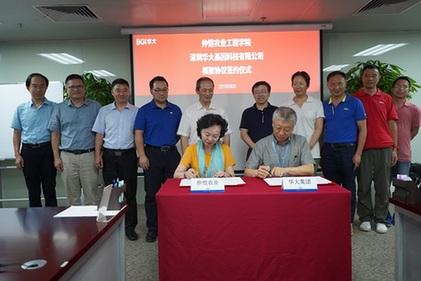 仲愷農業工程學院與華大基因簽署合作協議
