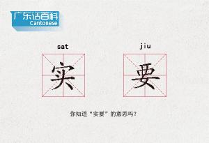 """廣東話百科:實要(你知道""""實要""""的意思嗎?)"""