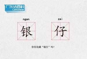 """廣東話百科:銀仔(你有收藏""""銀仔""""嗎?)"""