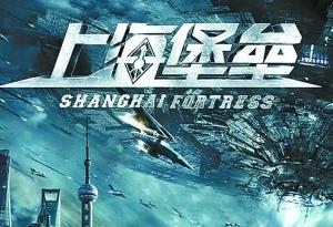 《上海堡壘》主創道歉:沒有人想關上科幻電影的門