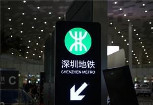 深圳地鐵5號線西延線工程開工