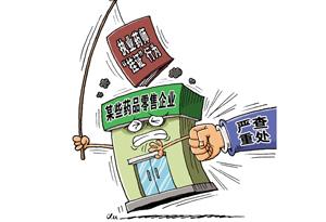 違規挂證屢禁不止 廣東54位執業藥師上黑名單