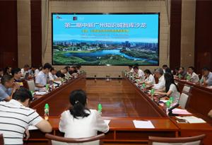 中新廣州知識城如何實現高質量發展?規劃專家這樣説