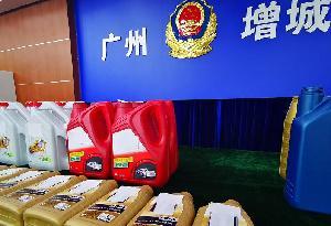 廣州破獲涉案1.2億元制售假機油案 25人落網