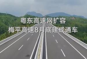 粵東高速網擴容 梅平高速8月底建成通車