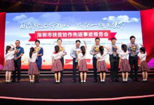 扶貧協作先進事跡報告會在深圳召開