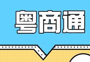 """再創營商新優勢 廣東推出""""粵商通""""平臺"""