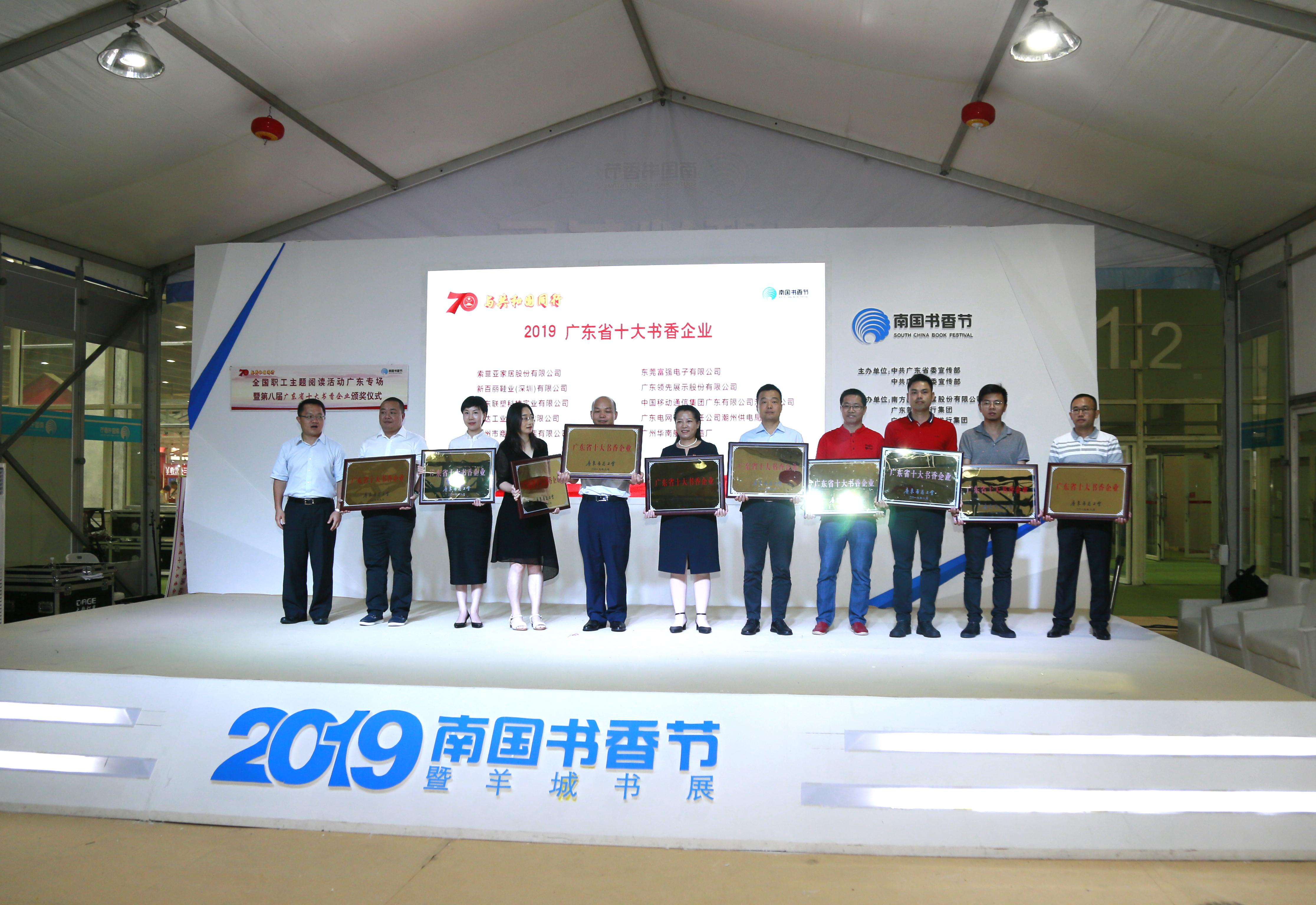 廣東省十大書香企業
