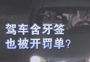 江門:駕車含牙簽被開罰單?交警辟謠:假的!