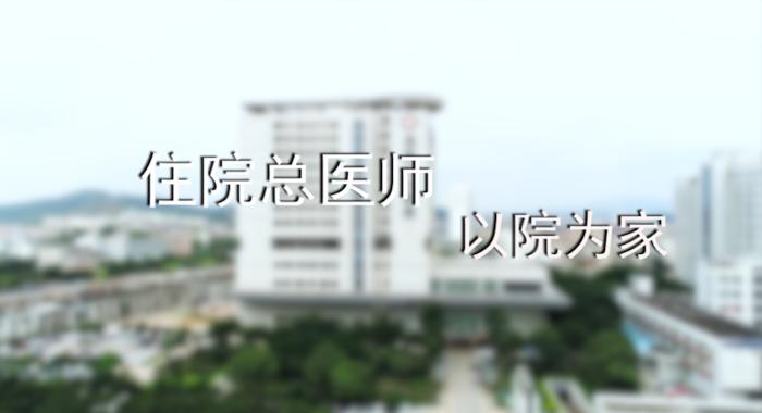 中國醫師節 | 住院總醫師 以院為家