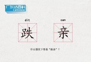 """廣東話百科:跌親(什麼情況下容易""""跌親""""?)"""