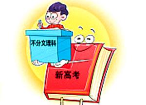 """廣東""""新高考""""高校選考科目怎麼""""一鍵查""""?"""