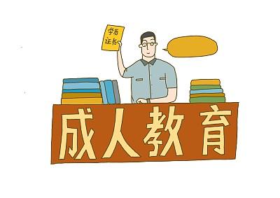 廣東2019成人高考 9月11-15日網上報名