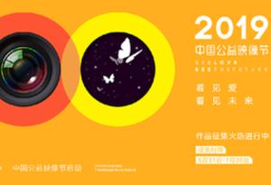 2019中國公益映像節共徵集489部作品目前已進入緊張的評審階段