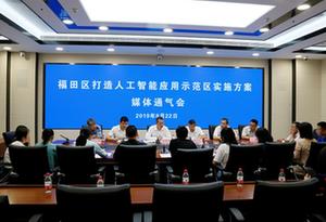 深圳福田打造人工智能應用示范區 建設新型智慧城市